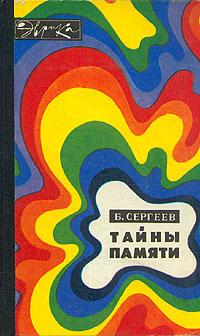 Б. Сергеев Тайны памяти