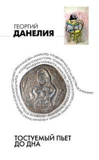 Георгий Данелия Тостуемый пьет до дна