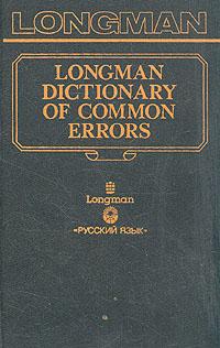 Дж. Хитон,Н. Тэртон Longman Dictionary of Common Errors дж хитон н тэртон longman dictionary of common errors