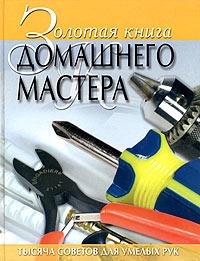 Н. Ю. Васнецова Золотая книга домашнего мастера