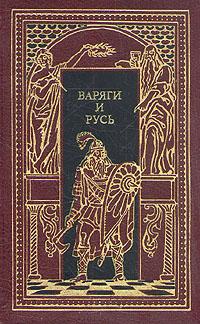 А. Лавров, Ф. Добров Варяги и Русь