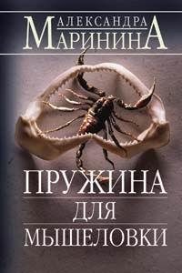 Александра Маринина Пружина для мышеловки