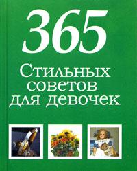 Книга 365 стильных советов для девочек. Татьяна Ламонова