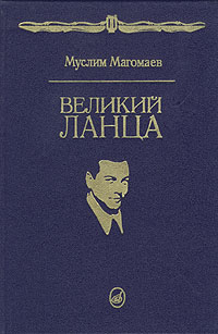М. М. Магомаев Великий Ланца