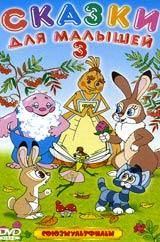 Сказки для малышей 3