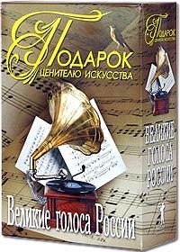 Тамара Малахова,Николай Соколов Подарок ценителю искусства. Великие голоса России (подарочный комплект из 2 книг)