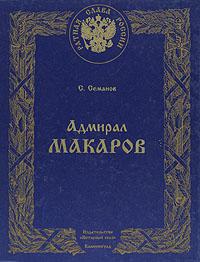С. Семанов Адмирал Макаров