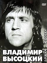 Владимир Высоцкий. София - Москва владимир таёжник спасите нашидуши роман
