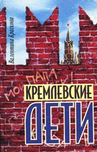 Валентина Краскова Кремлевские дети