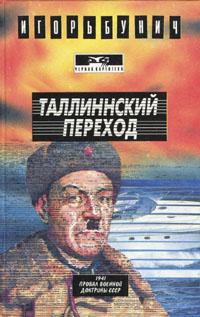 Игорь Бунич Таллинский переход игорь бунич полигон сатаны