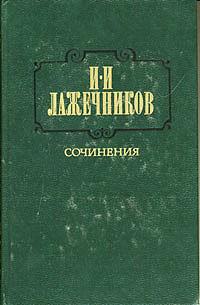 И. И. Лажечников И. И. Лажечников. Сочинения. В двух томах. Том 2 лажечников и ледяной дом роман в четырех частях