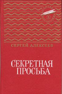 Сергей Алексеев Секретная просьба