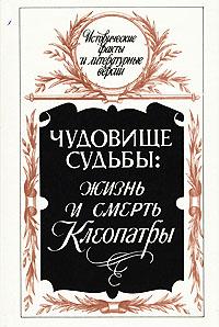 А. Кравчук, Б. Деревенский Чудовище судьбы: Жизнь и смерть Клеопатры