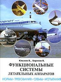 В. Климов, В. Борисов Функциональные системы летательных аппаратов. Нормы, требования, схемы, испытания