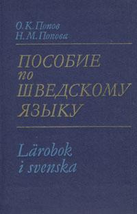 О. К. Попов, Н. М. Попова Пособие по шведскому языку