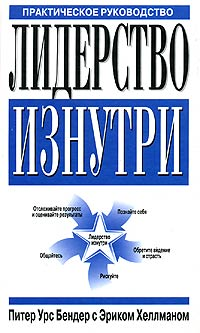 Питер Урс Бендер, Эрик Хеллман Лидерство изнутри. Практическое руководство