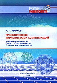 А. П. Марков Проектирование маркетинговых коммуникаций