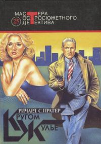 Ричард С. Пратер Кругом жулье бротиган ричард уиллард и кегельбанные призы извращенный детектив