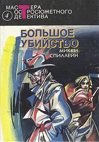 купить Микки Спиллейн Большое убийство по цене 100 рублей