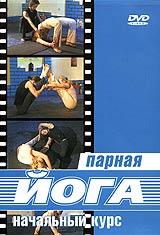 Парная йога. Начальный курс