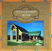 Роббин Обомсавин Комбинированные деревянные дома. Строительство и дизайн с использованием дерева