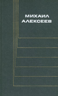 Михаил Алексеев Михаил Алексеев. Собрание сочинений в шести томах. Том 6