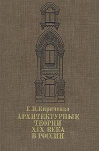 Е. И. Кириченко Архитектурные теории XIX века в России