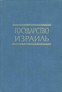 Государство Израиль. Справочник гомберг л израиль и фараон секреты библейской истории