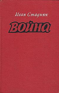 Иван Стаднюк Война. Книги 1, 2, 3