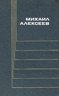 Михаил Алексеев Михаил Алексеев. Собрание сочинений в шести томах. Том 4