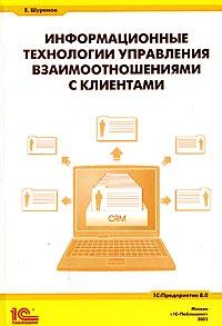 Информационные технологии управления взаимоотношениями с клиентами В данном пособии рассматривается...