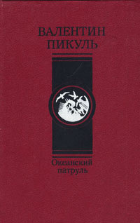 Валентин Пикуль Океанский патруль. В двух томах. Том 2 в пикуль океанский патруль аудиокнига mp3 на 2 cd