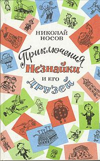 Николай Носов Приключения Незнайки и его друзей николай носов большая книга незнайки незнайка на луне
