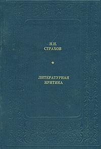 Н. Н. Страхов Литературная критика отсутствует иностранная критика о тургеневе