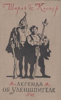 Шарль де Костер Легенда об Уленшпигеле легенда об иконе