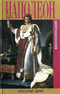 Александр Дюма Наполеон. Жизнеописание