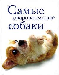 Самые очаровательные собаки Вы держите в руках замечательную...