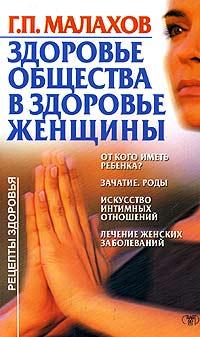 Г. П. Малахов Здоровье общества в здоровье женщины аюрведа здоровье женщины кави радж 013