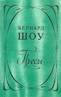 Бернард Шоу Бернард Шоу. Пьесы и майский б шоу и другие воспоминания