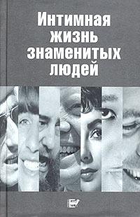 Вараздат Степанян Интимная жизнь знаменитых людей степанян вараздат предсмертные слова знаменитых людей