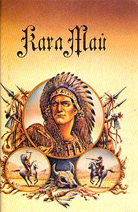 Карл Май. Сочинения в 10 томах. Том 2 Во второй том вошли первая и три главы...