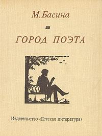М. Басина Город поэта