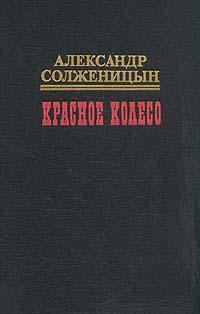 Александр Солженицын Красное колесо. В десяти томах. Том 4