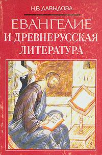 Н. В. Давыдова Евангелие и древнерусская литература цена в Москве и Питере