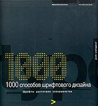 Книга 1000 способов шрифтового дизайна. Уилсон Харви