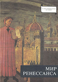 Ласло Маккаи Мир Ренессанса алексей петрович голицын таблица хронологическая государей европейских том 1