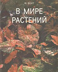 Ф. Вент В мире растений