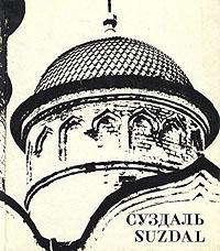 Савелий Ямщиков Суздаль / Suzdal