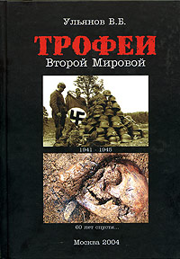 Трофеи Второй Мировой. В. Б. Ульянов
