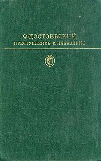 цены на Ф. М. Достоевский Преступление и наказание  в интернет-магазинах